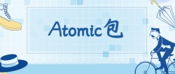 高并发编程之原子类AtomicInteger—源码剖析