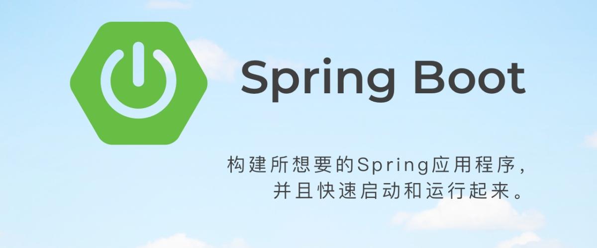 SpringBoot项目更换启动时控制台打印的banner